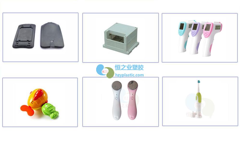 塑胶制品开发